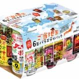 『【キャンペーン】WEB限定で「ご当地缶 6缶バラエティパック」を12名様にプレゼント!』の画像