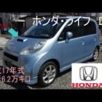 【中古車】8万円で買った「ホンダLife」を2年乗って車検に出した結果、見積りがこれだったんだが・・・どう?