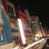 『大阪・山口(長門)・久留米』の画像