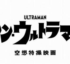 『シン・ウルトラマン』のデザイン公開!
