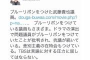 民主・有田芳生氏が「武藤議員や在特会もつけてる」とTBSを擁護