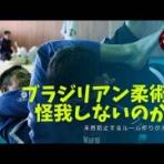 ブラジリアン柔術アカデミーRJJ 埼玉県 上尾 桶川 格闘技ジム