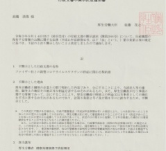 ファイザー社と国の契約書は「不開示」、同社の不当な免責裏付ける