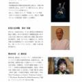 翁・シルクロード企画「祈りと芸能 翁を想う旅」講演会 参のお知らせ