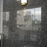 『ホテルグランヴィア岡山で指導とポジポジ病』の画像