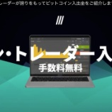 『Zentrader(ゼン・トレーダー)における出金方法をわかりやすく解説!』の画像