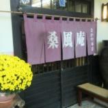 『桑風庵 なかや本店 / 群馬 前橋 赤城山 蕎麦』の画像