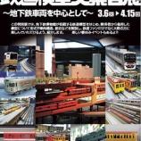『地下鉄博物館特別展「鉄道模型大集合展」2018年3月6日より開催』の画像