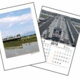 『関東鉄道グループカレンダー2019(鉄道・バス) フォトコンテスト作品募集中』の画像