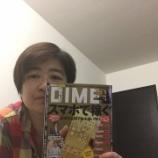 『8/17発売!雑誌「DIME」10月号に掲載されます』の画像