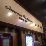 『エビチリ絶品!北京料理「美利堅京菜(American Restaurant)」』の画像