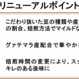 『来週5月21日(月)~5月25日(金)の早朝はマクドナルドのアイスコーヒーが無料!』の画像