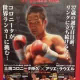 土居コロニータ伸久選手の最後の試合のサムネイル