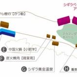 『宮古島旅行2017春:シギラベイサイドスイートアラマンダ(シャトルバス他)』の画像