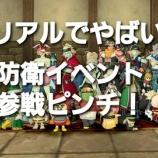『リアルでやばい防衛イベント参戦のピンチ!』の画像