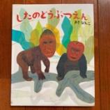 『まさにアンダーグラウンド動物園!│【絵本】263『したのどうぶつえん』』の画像