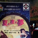 『戸田市初の市民劇団ONEの記念すべき初舞台「夏の夜の夢」、見事でした!』の画像