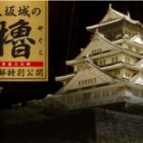 『大阪城の櫓(やぐら) 内部特別公開 2018年11月25日まで [情報]』の画像