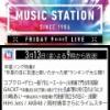 【速報】 AKB48・ミュージックステーション に キタ━━━━(゚∀゚)━━━━!!