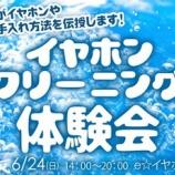 『【eイヤホン名古屋大須店】本日!2018年6月24日(日)イヤホンクリーニング体験会実施します【イベント出店】』の画像