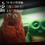 『「城後波駅」きさらぎ駅はすみ7年後の真相と都市伝説を「世にも奇妙な物語」2018で公開【画像】』の画像
