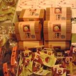 『サミットで中国・四国地方のお菓子が売っています』の画像