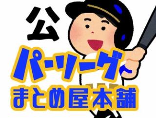 【悲報】斎藤佑樹さん、ラストチャンス終了のお知らせ