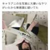 欅坂ヲタクさん、今度はAKBメンバーの生写真を破いてSNSに画像投稿