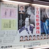 『十月花形歌舞伎('2013)~昼の部』の画像