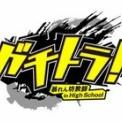 【ガチトラ暴れん坊教師】PV第3弾公開されてました