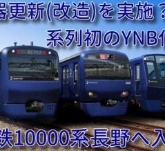 【予想外の入場!!】相鉄10000系が長野車両センターへ入場へ