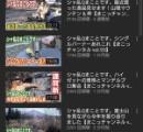 シャ乱QまことYouTubeチャンネルの悲しい現実