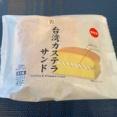 【お家で台湾】セブンイレブンの「台湾カステラサンド」 しっとり生地に濃厚クリームを挟んだ台湾カステラ実食レポート