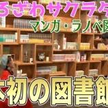 『[イコラブ] 『二次元領域拡大通信』公式のYoutube更新(『マンガ・ラノベ図書館』放送未公開版)【野口衣織】』の画像