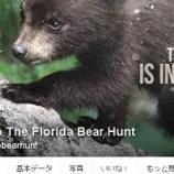 『フロリダの熊狩り中止!』の画像