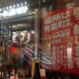 『全や連総本店東京は、引っ越しします!』の画像