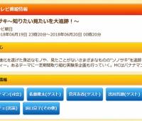 【欅坂46】「ソノサキ~知りたい見たいを大追跡!」にゆっかー出演!