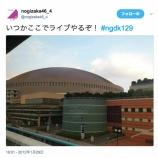 『6年前の乃木坂twitterアカ『いつかここでライブやるぞ!』ヤフオクドームの前でつぶやいていた件・・・』の画像