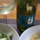 『アルパカの限定白ワイン~「サンタ・ヘレナ・アルパカ・スペシャルブレンド・ホワイト」』の画像
