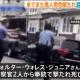 【動画】アメリカ警察 ナイフを捨てずに向かってきた黒人を射殺