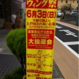 『戸田市本町商店会のウイング祭り 6月3日開催!』の画像