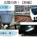 『北陸の旅!【前編】京都とは違う…』の画像