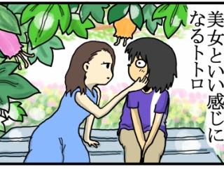 高嶺の花1話~4話まで見て思った感想【ネタバレあり】
