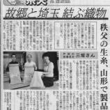 『きもの三京さん「三選会」 戸田市文化会館で本日より開催(23日・日曜日まで)』の画像