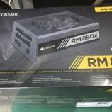 『電源ユニット入荷ATX電源 850W 80PLUS GOLD認証 ( CP-9020093-JP )』の画像