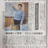 『釧路の塾 月見学道さんがオンライン授業を実施しています!』の画像