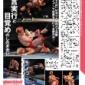 【本日発売】「週刊プロレス」掲載情報  7月10日放送分「全...