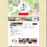 『旬縁館のホームページを開設しました!』の画像