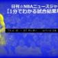 【土壇場の決勝点】進撃のスパーズ、BIG3不在でもウォリアーズ下す!