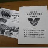 同窓会定例総会が開催されました。